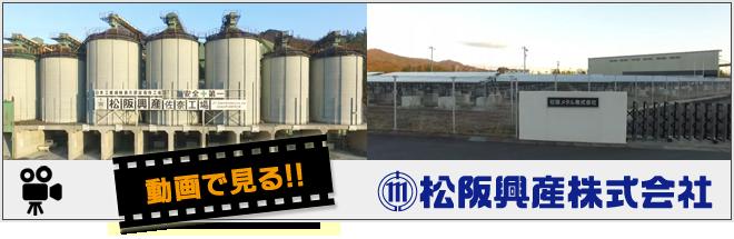 松阪興産株式会社